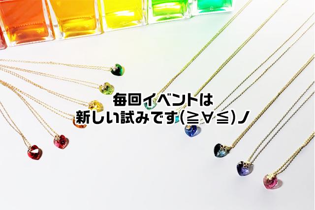 【イベント】倉吉ハンドメイドコレクションVol.8(≧∀≦)ノ