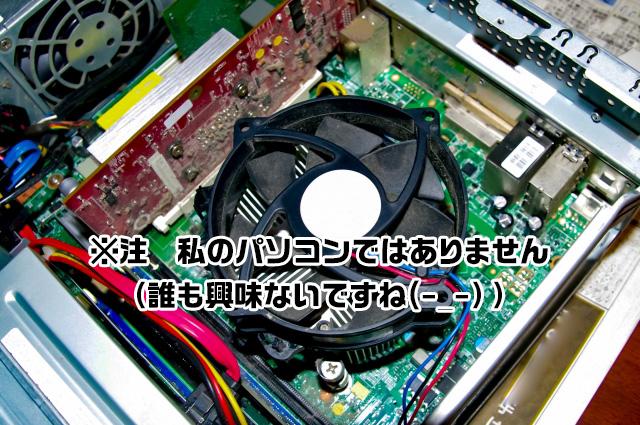 【雑談】デスクトップパソコンの掃除