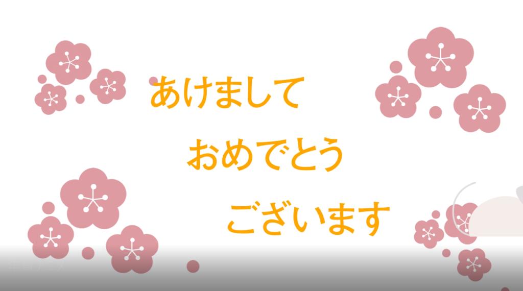 【雑談】あけましておめでとうございます(≧∀≦)ノ(2020年)