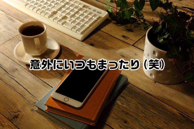 【Word講座】cocoto+さんとのコラボ企画始まります(≧∀≦)ノ
