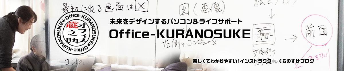 未来をデザインするパソコン&ライフサポート Office-KURANOSUKE