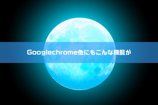 【パソコン】続けてGooglechromeネタ